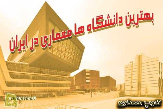 بهترین دانشگاه های معماری در ایران