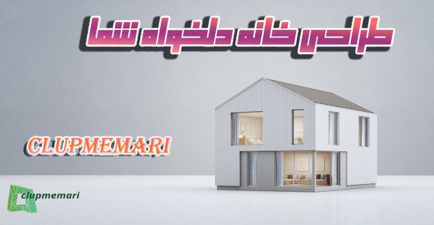 طراحی خانه ۱۵۰ متری