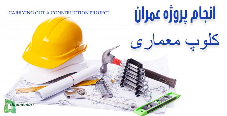 مراحل انجام یک پروژه عمرانی