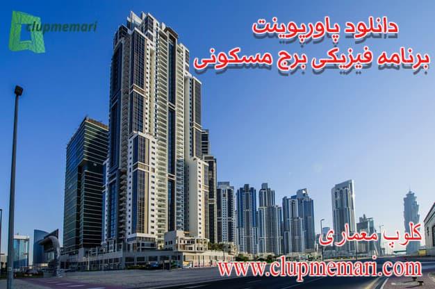 برنامه فیزیکی برج های مسکونی