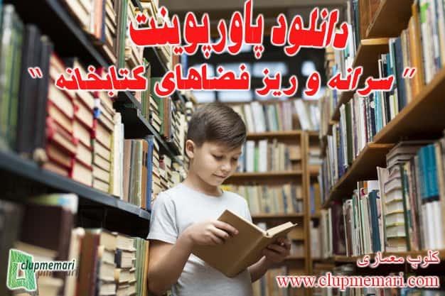 لیست ریز فضاهای کتابخانه