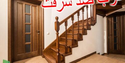درب ضد سرقت ایرانی استاندارد