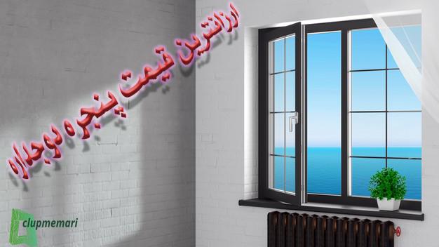 پنجره دوجداره قیمت
