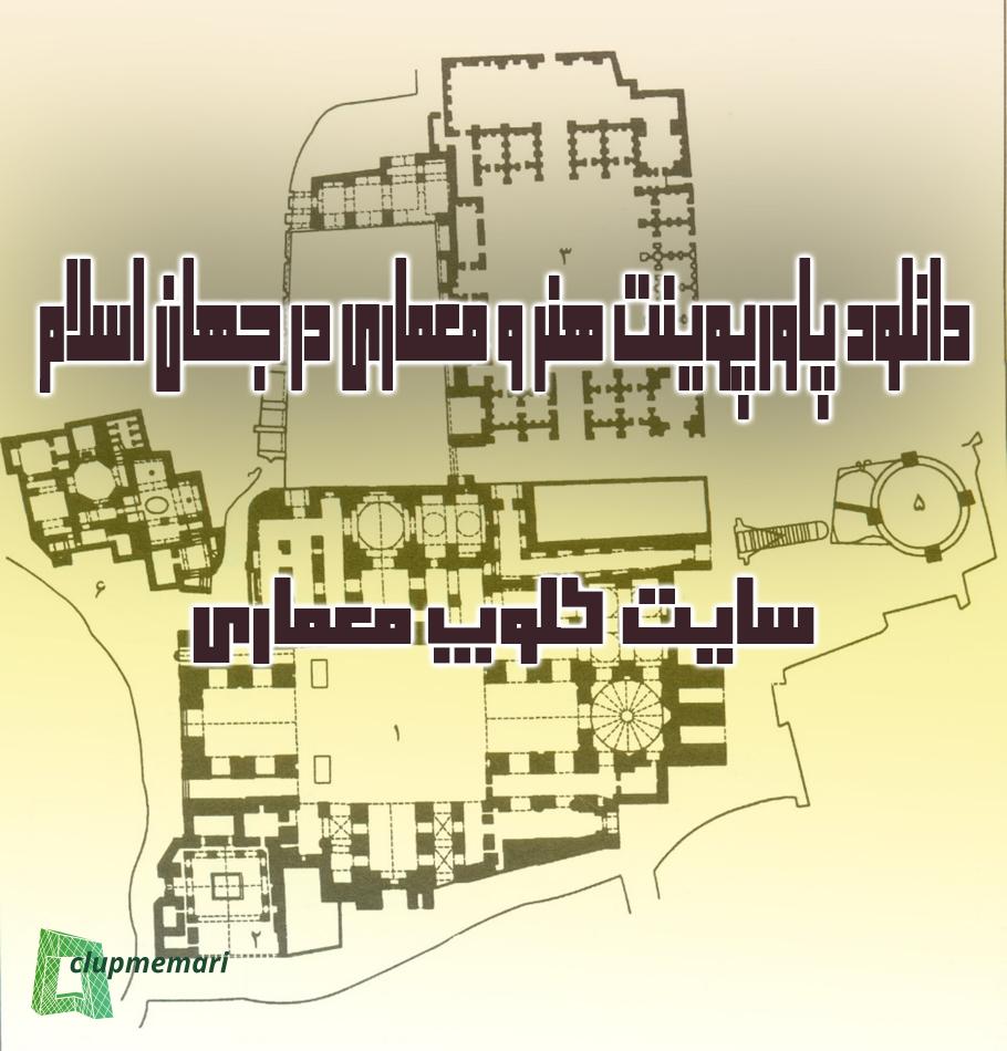 دانلود رایگان پاورپوینت معماری جهان