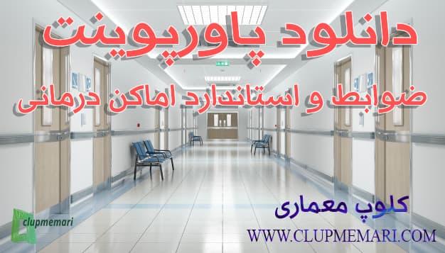 اماکن بهداشتی و درمانی