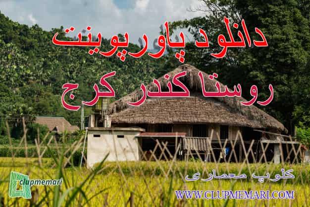 روستای کندر کرج مزرعه لزور