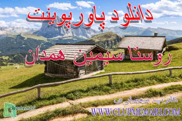 روستای سیمینه در استان همدان
