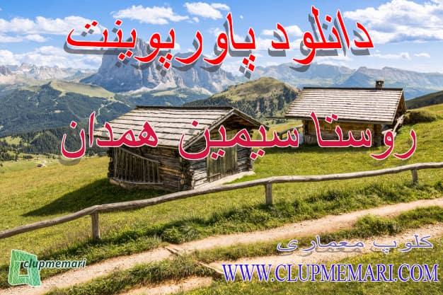 روستای سیمین استان همدان