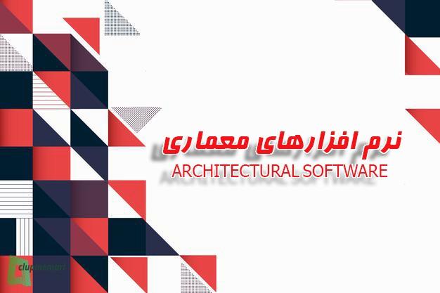 نرم افزار های معماری
