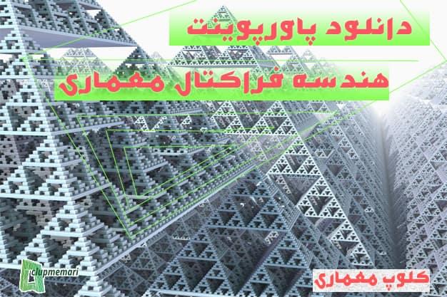 هندسه فراکتال در معماری ایران