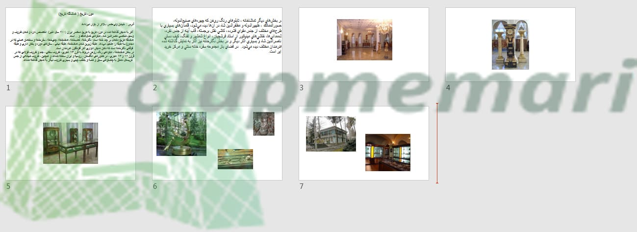 موزه تماشاگه تاریخ میرداماد
