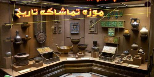 موزه تماشاگه زمان ساعت بازدید