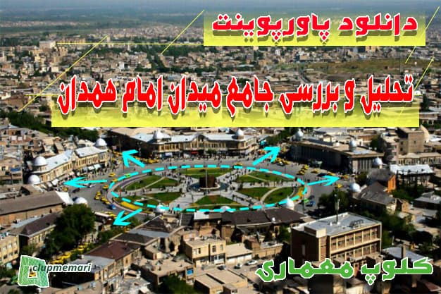 میدان امام همدان عکس