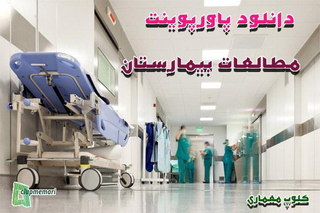 مطالعات طراحی بیمارستان