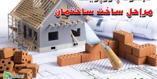 آشنایی با مراحل ساخت ساختمان