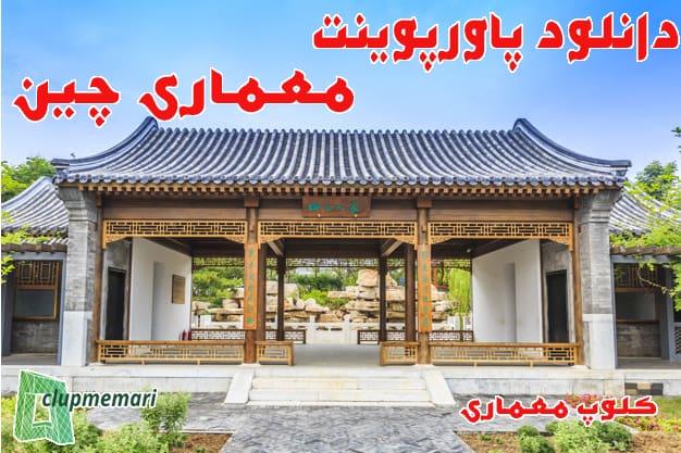 معماری چین باستان