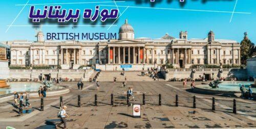 اطلاعات موزه بریتانیا