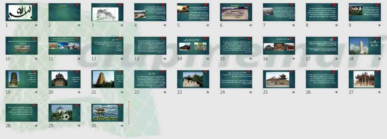 معماری چین در گذر زمان