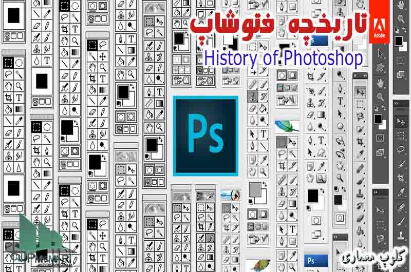 تارخچه photoshop