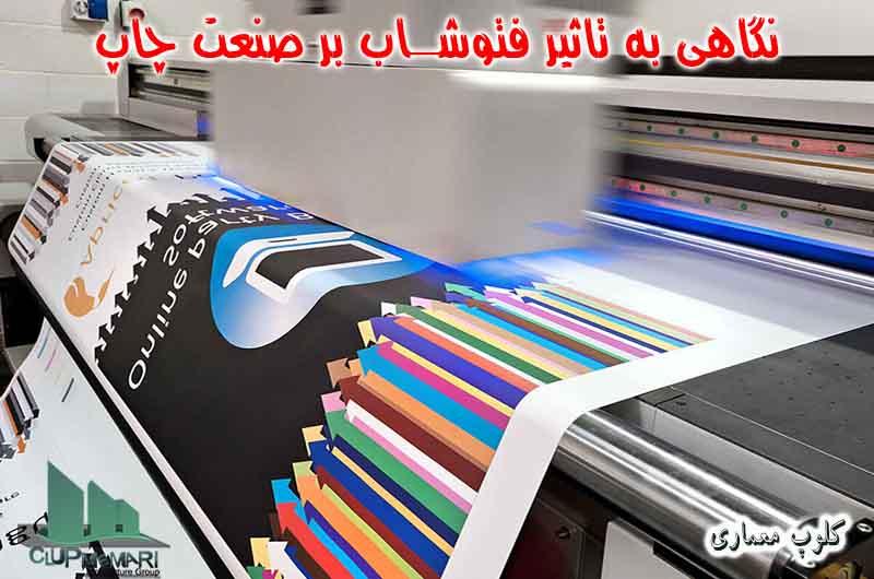 فتوشاپ در صنعت چاپ