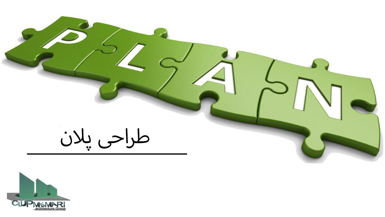 طراحی اصولی پلان